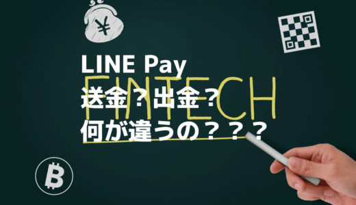 出金と送金の違いは?LINEPayを現金化するときの注意点