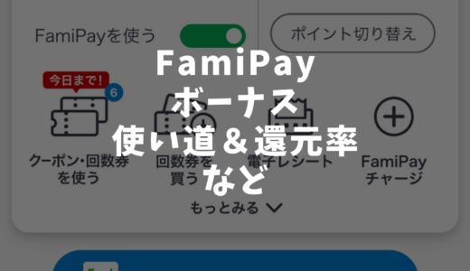 【ファミペイ】FamiPayボーナスの使い道・還元率・有効期限を解説