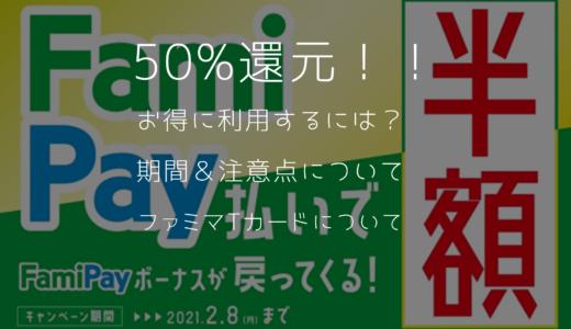【半額キャンペーン】FamiPay利用で還元率が50%に!