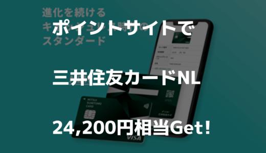 どのポイントサイトがお得?三井住友カード(NL)発行で24,200円分のポイントをゲットする方法
