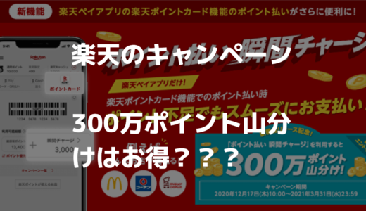 【楽天ポイントカード】瞬間チャージ利用で300万ポイント山分けはお得?