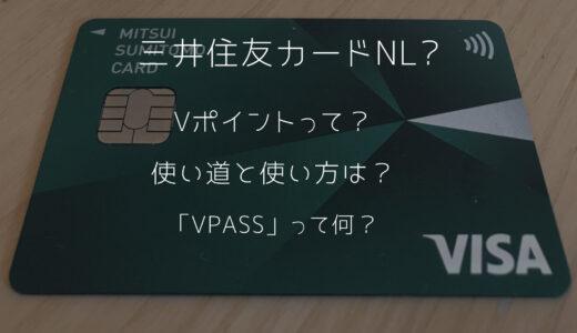 初心者でもわかる!三井住友カードNLやアプリ「Vポイント」を解説