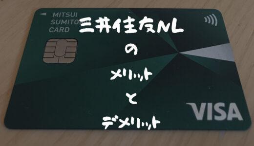 【3ヶ月使った評価】三井住友カードナンバーレスのメリット&デメリット