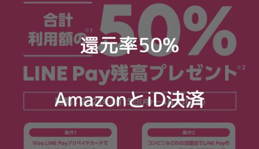 【LINE Pay春の50%還元祭】AmazonでVisa LINE Payプリペイドカードは使える?
