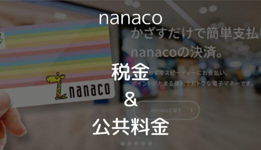 【やり方を徹底解説】nanacoで税金や公共料金を支払う方法