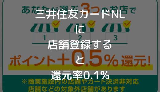【三井住友カードナンバーレス】店舗登録で還元率+0.5%するやり方