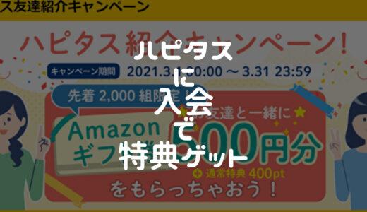 【2021年3月入会キャンペーン】ハピタスに新規登録して900円ゲットする方法