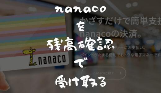 【残高確認のやり方】センターお預かり分のnanacoを受け取る方法