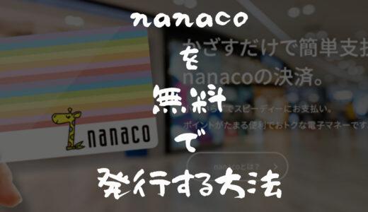 nanacoを無料で発行してセブンカードの入会特典をGet!