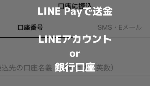 LINE Pay(ラインペイ)で「送金する」&「受け取る」やり方