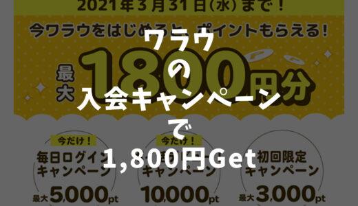 【2021年3月入会キャンペーン】ワラウに新規登録して1,800円ゲットする方法