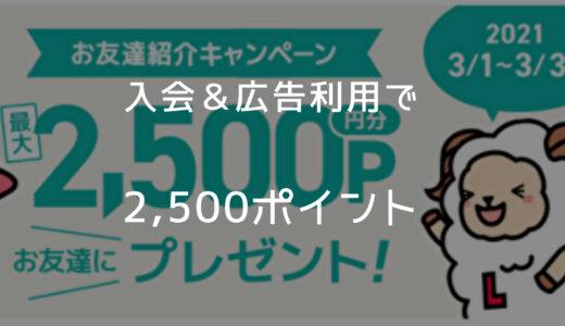 【2021年3月入会キャンペーン】ライフメディアに新規登録して2,500円ゲットする方法