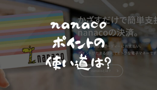 nanacoポイントの使い道は?センター預かりって何?