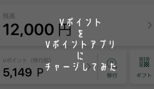 【20%増量で交換可能】VポイントアプリにVポイントをチャージする方法