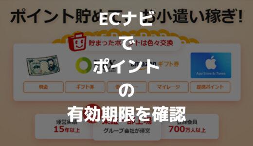 【ECナビ】ポイントの有効期限を確認する方法