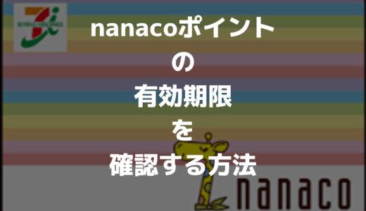 nanacoポイントの有効期限を確認する方法
