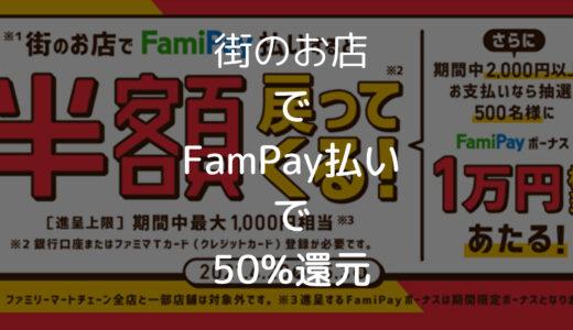 【半額キャンペーン第二弾】2021年4月20日~2021年5月3日の期間中にFamiPayで支払うと還元率50%!