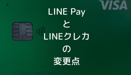 【2021年5月から】Visa LINE PayクレジットカードとLINE Payの還元率変更でどうなる?