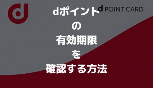 dポイントの有効期限を確認する方法