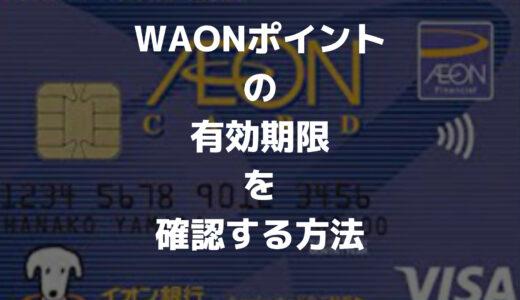 WAONポイントの有効期限を確認する方法