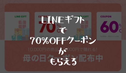 【LINEギフト70%OFFクーポン】使い方と対象商品を徹底解説
