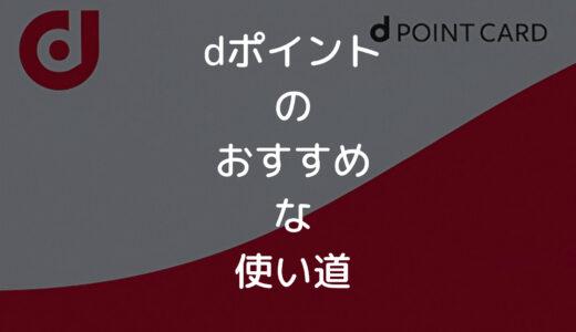 知らなきゃ損!?【おすすめ】dポイントの使い道7選