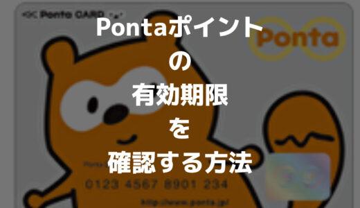 Pontaポイントの有効期限を確認する方法