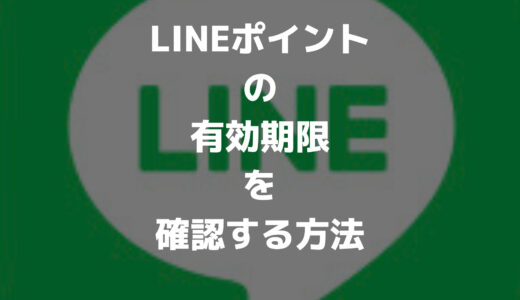 LINEポイントの有効期限を確認する方法
