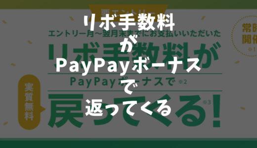 【Yahoo!JAPANカード】リボ払いで発生した手数料が全額PayPayボーナスで還元!