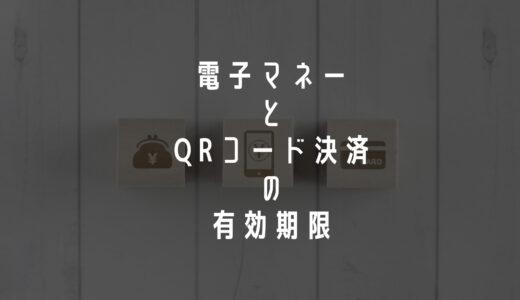 【電子マネーとQRコード決済アプリ】有効期限一覧まとめ