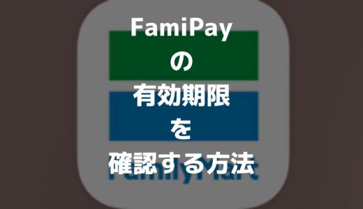 FamiPayボーナス(期間限定)の有効期限を確認する方法