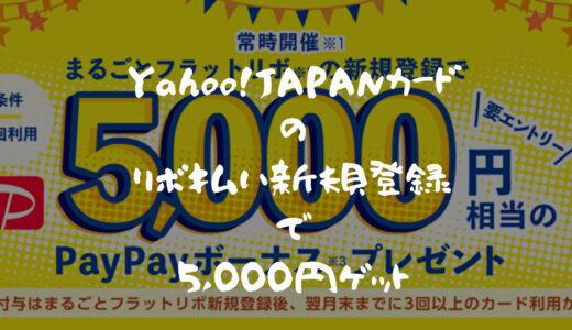 【Yahoo!JAPANカード】まるごとフラットリボ新規登録の5,000円をノーリスクでゲットする方法
