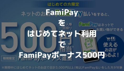 FamiPayではじめてネットショッピングすると500円もらえちゃいます!