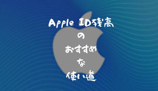 iTuneカードでチャージしたApple ID残高が余った場合のおすすめの使い道
