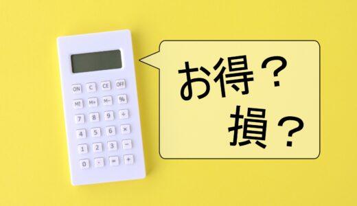 【通算+5,000円!】キャンペーン利用でGetした金額をすべて公開!