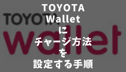 TOYOTA Walletに銀行口座を設定する手順