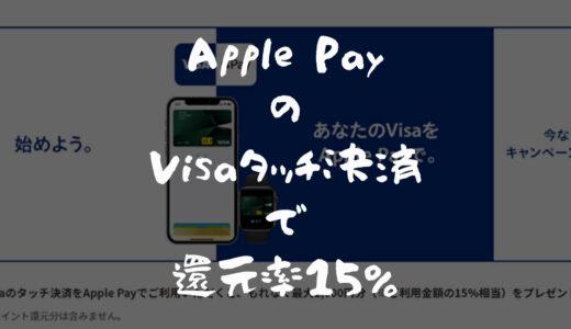 【三井住友カードキャンペーン】Apple PayのVisaタッチ決済で1,000円Get!