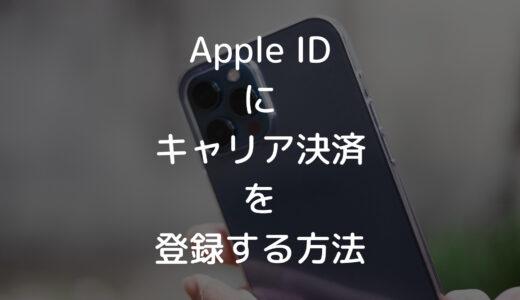 【画像付きで手順を紹介】Apple IDにキャリア決済を登録するやり方
