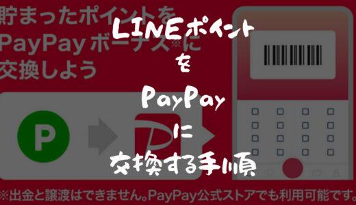 LINEポイントをPayPay残高に交換する手順【画像つきで解説】