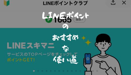 LINEポイントって何に使えるの?おすすめな使い道〇〇選