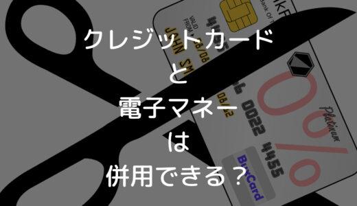 クレジットカードと電子マネーは併用できる?現金や商品券との併用は?