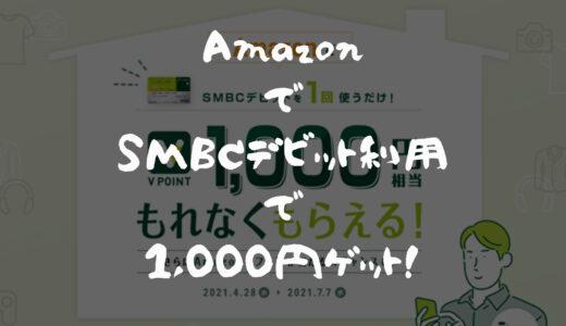 【SMBCデビット利用】Amazonで買い物するだけで1,000円分のVポイントがもらえます!