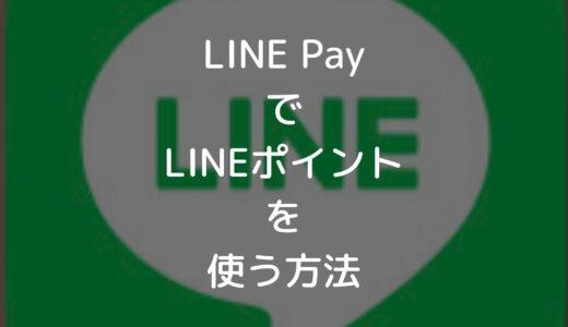 【やり方を画像付きで解説】LINE Payの支払いにLINEポイントを使い方