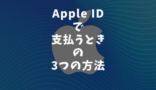 【Apple IDの支払い方】クレジットカード&キャリア決済&App Store&iTunesギフトカード