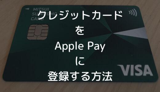 三井住友カードナンバーレスをApple Payに登録する方法