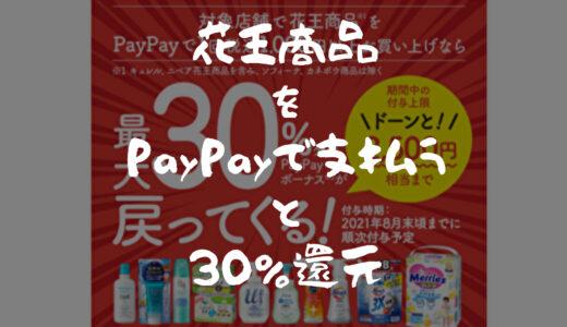【30%還元キャンペーン】PayPayで花王商品を購入すると最大2,500円GET!