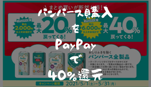 【還元率40%】パンパース製品をPayPayで購入するだけ