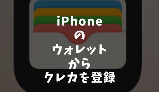 iPhoneのウォレットからクレジットカードを登録する方法