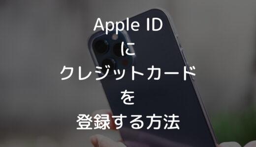 【画像付きで手順を紹介】Apple IDにクレジットカードを登録するやり方