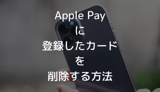Apple Payに登録したカードを削除する方法
